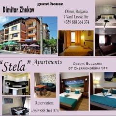 Отель Dimitur Jekov Guest House Болгария, Аврен - отзывы, цены и фото номеров - забронировать отель Dimitur Jekov Guest House онлайн городской автобус