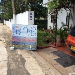 Отель Sea Drift парковка
