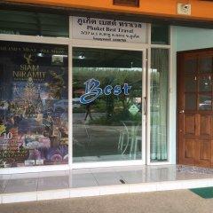 Отель Phuket Best Travel развлечения