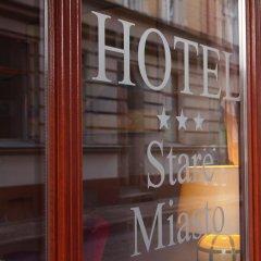 Отель Stare Miasto Польша, Познань - отзывы, цены и фото номеров - забронировать отель Stare Miasto онлайн развлечения