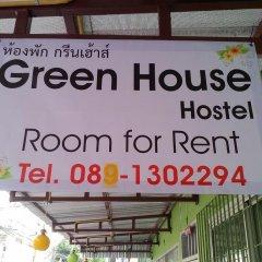 Отель Green House Hostel Таиланд, Бангкок - отзывы, цены и фото номеров - забронировать отель Green House Hostel онлайн спортивное сооружение