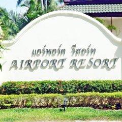 Отель Airport Resort городской автобус