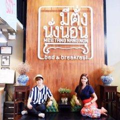 Отель MeeTangNangNon Bed&Breakfast Таиланд, Пхукет - отзывы, цены и фото номеров - забронировать отель MeeTangNangNon Bed&Breakfast онлайн спа