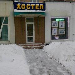 Отель Жилое помещение Kaylas Москва развлечения