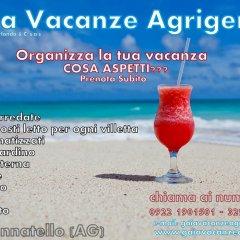 Отель Gaia Vacanze Агридженто гостиничный бар