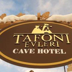 Tafoni Houses Cave Hotel Невшехир приотельная территория