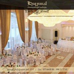 Отель Erzrum Hotel And Restaurant Complex Армения, Ереван - отзывы, цены и фото номеров - забронировать отель Erzrum Hotel And Restaurant Complex онлайн помещение для мероприятий