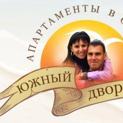 Апарт-Отель Южный Дворик Одесса приотельная территория