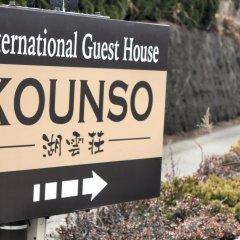 Отель Kounso Яманакако парковка