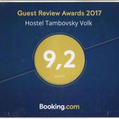 Hostel Tambovsky Volk питание