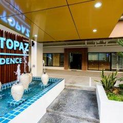 Отель The Topaz Residence интерьер отеля фото 2