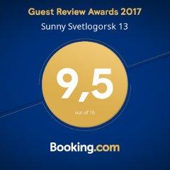 Гостиница Sunny Svetlogorsk 13 в Светлогорске отзывы, цены и фото номеров - забронировать гостиницу Sunny Svetlogorsk 13 онлайн Светлогорск приотельная территория