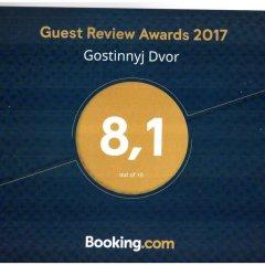 Гостиница Gostinnyj Dvor в Шебекино отзывы, цены и фото номеров - забронировать гостиницу Gostinnyj Dvor онлайн ванная