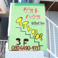 Отель Ichariba Центр Окинавы интерьер отеля
