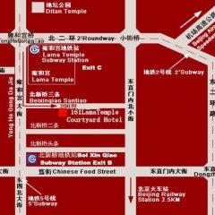 Beijing 161 Lama Temple Courtyard Hotel с домашними животными
