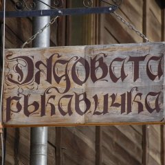 Отель Guest House Grandpa's Mitten Болгария, Копривштица - отзывы, цены и фото номеров - забронировать отель Guest House Grandpa's Mitten онлайн интерьер отеля