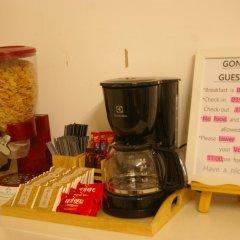 Отель Gonggan Guesthouse питание фото 2