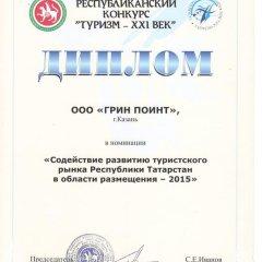 Отель Жилые помещения Green Point Казань городской автобус