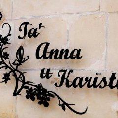 Отель Anna Karistu Accommodation Мальта, Керчем - отзывы, цены и фото номеров - забронировать отель Anna Karistu Accommodation онлайн интерьер отеля фото 2