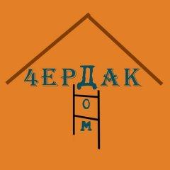 Гостиница Hostel Cherdak в Калининграде отзывы, цены и фото номеров - забронировать гостиницу Hostel Cherdak онлайн Калининград спортивное сооружение