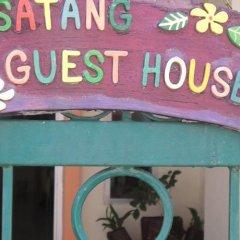 Отель Satang Guest House детские мероприятия