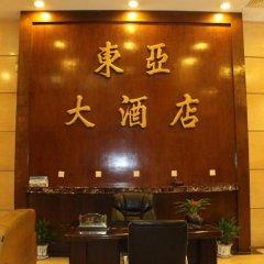 Отель Gangrun East Asia Hotel Китай, Гуанчжоу - отзывы, цены и фото номеров - забронировать отель Gangrun East Asia Hotel онлайн интерьер отеля фото 3