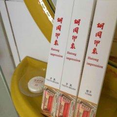Отель Hutong Impressions Beijing Guesthouse Китай, Пекин - отзывы, цены и фото номеров - забронировать отель Hutong Impressions Beijing Guesthouse онлайн ванная фото 2