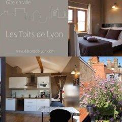 Отель Les Toits de Lyon Франция, Лион - отзывы, цены и фото номеров - забронировать отель Les Toits de Lyon онлайн питание