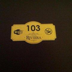 Гостиница Riviera Guest House в Сочи отзывы, цены и фото номеров - забронировать гостиницу Riviera Guest House онлайн развлечения