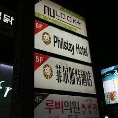 Philstay Myeongdong Central Hotel развлечения
