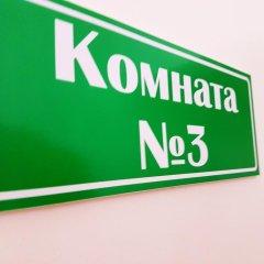 Гостиница Hostel Uyt In Kursk в Курске отзывы, цены и фото номеров - забронировать гостиницу Hostel Uyt In Kursk онлайн Курск городской автобус