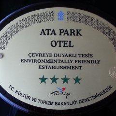Grand Ata Park Hotel Турция, Фетхие - отзывы, цены и фото номеров - забронировать отель Grand Ata Park Hotel онлайн интерьер отеля фото 3