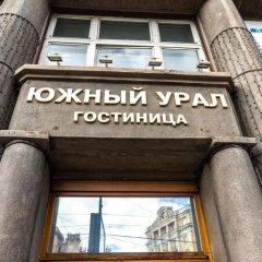Гостиница Южный Урал вид на фасад фото 2