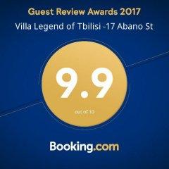 Отель Villa Legend of Tbilisi -17 Abano St Грузия, Тбилиси - отзывы, цены и фото номеров - забронировать отель Villa Legend of Tbilisi -17 Abano St онлайн спортивное сооружение