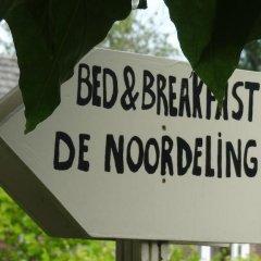 Отель Bed&Breakfast de Noordeling Нидерланды, Амстердам - отзывы, цены и фото номеров - забронировать отель Bed&Breakfast de Noordeling онлайн фото 9