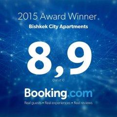 Апартаменты Bishkek City Apartments Бишкек спортивное сооружение