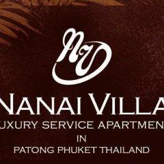 Отель Nanai Villa спа