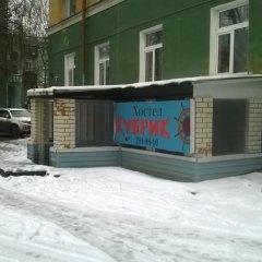 Гостиница Kubrik Hostel в Перми 1 отзыв об отеле, цены и фото номеров - забронировать гостиницу Kubrik Hostel онлайн Пермь спортивное сооружение