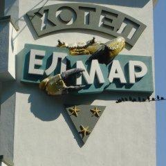 Elmar Hotel развлечения