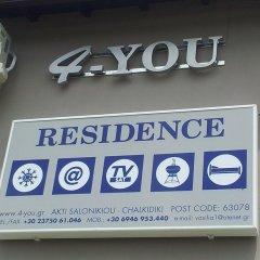 Отель 4 You Residence Ситония парковка