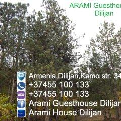 Отель Arami House Армения, Дилижан - отзывы, цены и фото номеров - забронировать отель Arami House онлайн спортивное сооружение