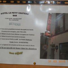 Отель Hôtel Le Petit Château городской автобус
