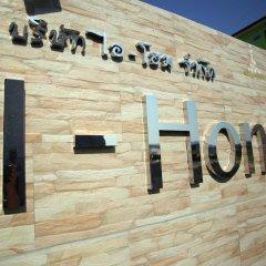 I-Home Residence and Hotel развлечения