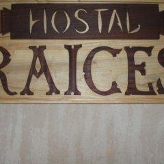 Отель Hostal Raices интерьер отеля