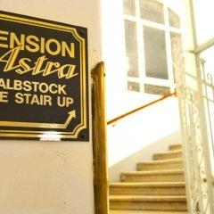 Hotel Pension Astra интерьер отеля