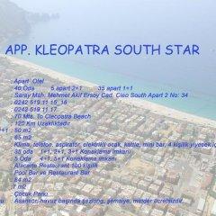 Отель Kleopatra South Star Apart Апартаменты с различными типами кроватей фото 21