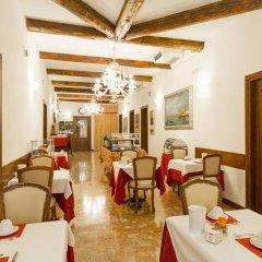 Отель Palazzo Guardi питание
