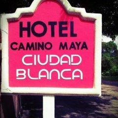 Hotel Camino Maya Ciudad Blanca городской автобус