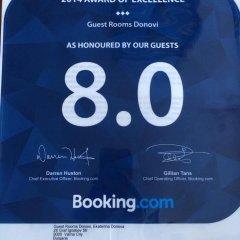 Отель Guest Rooms Donovi Болгария, Варна - отзывы, цены и фото номеров - забронировать отель Guest Rooms Donovi онлайн питание