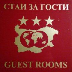Отель BraBons Bed & Breakfast Болгария, Велико Тырново - отзывы, цены и фото номеров - забронировать отель BraBons Bed & Breakfast онлайн питание